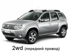 Renault Duster 2010 - 2015 (2WD)